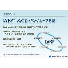 【新ソリューション】ノンブロッキングループ制御『LVRP』 製品画像
