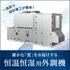 【恒温恒湿用】外気処理に必要な設備を一体形で提供できる外調機 製品画像