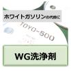 ホワイトガソリン代替品 部品洗浄に『WG洗浄剤』 製品画像