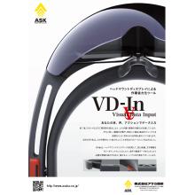 ヘッドマウントディスプレイによる作業省力化ツール『VD-In』 製品画像