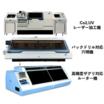 【受託加工】CO2/UVレーザー、穴あけ、ルーター ※加工事例 製品画像