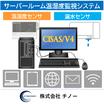 サーバルーム 温度・湿度・漏水監視システム 有線・無線センサー 製品画像