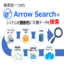 企業内情報検索サービス【ArrowSearch検索対象システム】 製品画像