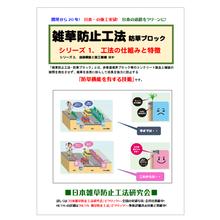 【資料】雑草防止工法 防草ブロック 製品画像