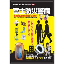 警備会社の防災用品 製品画像