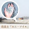 改良土『ユニ・ソイル』【埋戻し/盛土/路床に最適、雑草抑制】 製品画像