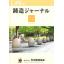 日本鋳造協会発行『鋳造ジャーナル』に掲載/マイクロ波鋳型乾燥炉 製品画像