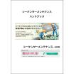 シーケンサーメンテナンスのためのハンドブック【※無料進呈中!】 製品画像