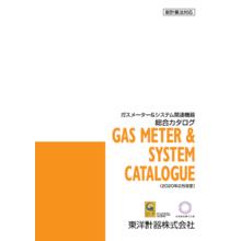 総合カタログ ガスメーター&システム関連機器 製品画像