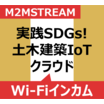 【土木建築現場IoT】Wi-Fiインカムシステム 製品画像