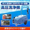 『IE3モーター搭載 高圧洗浄機』※新発売キャンペーン実施中 製品画像
