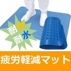 『耐油・耐水 疲労軽減フードプロセスマット』 製品画像