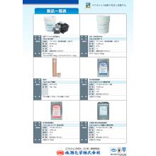 成瀬化学株式会社「製品一覧表」 製品画像