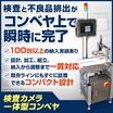 検品や排出もこれ1台!『検査カメラ一体型コンベヤ』です 製品画像