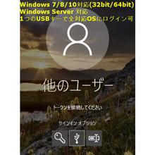USBキーによるWindowsログイン認証『MxLogon2』 製品画像