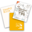 「ゴム通」無料のカタログ・サンプルブック・ガイドブック3点セット 製品画像