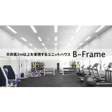 ユニットハウス『B-Frame』 製品画像