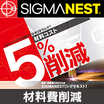 ネスティングソフト『SigmaNEST』【※オンラインデモ可能】 製品画像