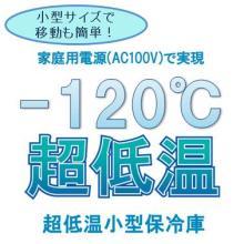 『-120℃超低温保冷庫』※-150℃機鋭意開発中※ 製品画像