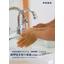 一般衛生管理プログラムにおけるATP拭き取り検査の活用について 製品画像
