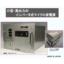 マイクロ波発振器(マイクロ波誘電加熱用)『MPS-60W-AC』 製品画像