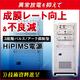 電源装置『アーク抑制型HF-HiPIMS用パルス電源 』 製品画像