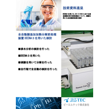 【資料】全自動酸添加加熱分解前処理装置DEENA3を用いた検討 製品画像