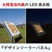 太陽電池内蔵 組込み式LED表示板 製品画像