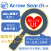 Arrow Searchのシンプルインターフェース 製品画像