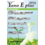 Yano E plus 2019年6月 M・Integ 製品画像