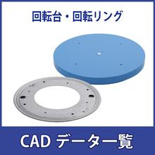 『イグチベアー 回転台/回転リング』CADデータ一覧 製品画像
