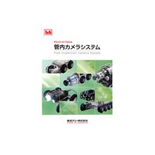 管内検査用カメラ 製品画像