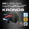 高速化ワークステーション KRONOSシリーズ 製品画像