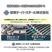 【継手・ねじ筋鉄筋】関東デーバースチール株式会社『総合カタログ』 製品画像