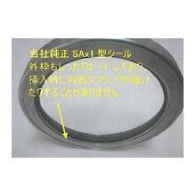 カーゴポンプ用 「軸封オイルシール」 製品画像