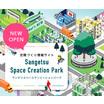 空間づくり情報サイト『サンゲツスペースクリエーションパーク』 製品画像