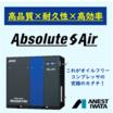 アネスト岩田 オイルフリークローコンプレッサ(空気圧縮機) 製品画像
