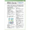 【製品紹介】研究情報共有システム CBIS 製品画像