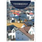 株式会社トーホー 総合カタログ 製品画像