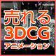 【建築業界向け】3DCGアニメーション制作 製品画像