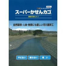 繊維土木資材『スーパーかせんカゴ(河川護岸工)』 製品画像