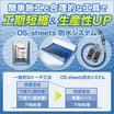 屋上防水工事費を抑えたい!なら『OS-sheets防水システム』 製品画像