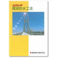 橋梁防水工法 総合カタログ 製品画像