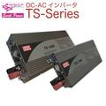 DC-ACインバータ『TS Series』 製品画像