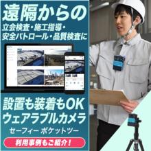 『業務別 ウェアラブルカメラ活用事例3選』 製品画像