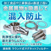 液体用ラウンド式マグネットフィルター(フラット) 製品画像