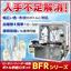 こんなの無かった!多品種対応のボトル供給ロボット BFRシリーズ 製品画像