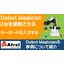 【動画で紹介】DOBOT事例 2台連動・キーボードタイピング 編 製品画像