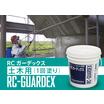 RCガーデックス土木用(1回塗り)※NETIS登録製品 製品画像