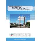 両面太陽電池搭載シリーズ『TOMORIe』総合カタログ 製品画像